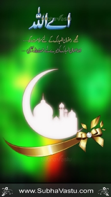 Islam Mobile Wallpapers_854