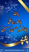 Islam Mobile Wallpapers_864
